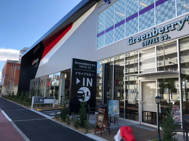 GR Garage西宮 <br> Greenberry's COFFEE <br>ANYTIME FITNESS