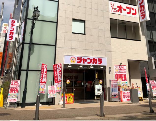 ジャンカラ阪急西宮北口店