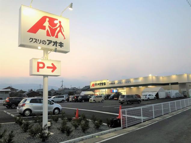 クスリのアオキ久世築山店
