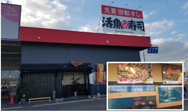 活魚寿司岸和田今木店